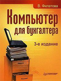 Виолетта Филатова -Компьютер для бухгалтера