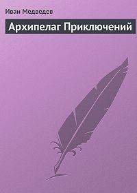 Иван Медведев -Архипелаг приключений