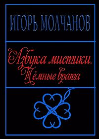 Игорь Молчанов -Азбука мистики. Тёмные врата