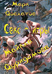 Марк Довлатов -Секс-игры Майкла Дуридомова. Эротические рассказы