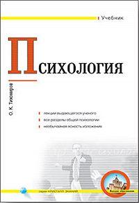 Олег Тихомиров - Психология