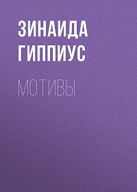 Зинаида Гиппиус -Мотивы