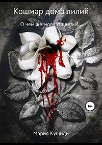 Мария Кущиди -Кошмар дома лилий