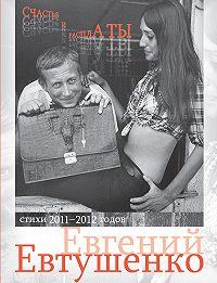 Евгений Александрович Евтушенко -Счастья и расплаты (сборник)