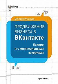 Дмитрий Румянцев -Продвижение бизнеса в ВКонтакте. Быстро и с минимальными затратами