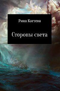 Рина Когтева -Стороны света