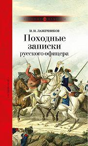 Иван Иванович Лажечников -Походные записки русского офицера