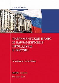Андрей Безруков - Парламентское право и парламентские процедуры в России