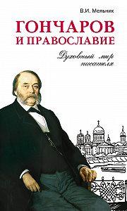 Владимир Мельник -Гончаров и православие