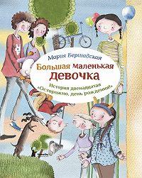 Мария Бершадская -Осторожно, день рождения!
