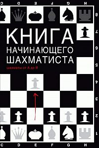 Григорий Яковлевич Левенфиш -Книга начинающего шахматиста