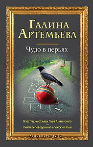 Галина Артемьева -Давай я тебе просто показался?