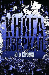 Юджин Овідіу Кіровіц -Книга дзеркал