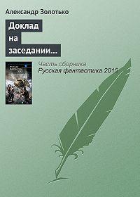 Александр Золотько -Доклад на заседании КЛФ старшего оперуполномоченного уголовного розыска