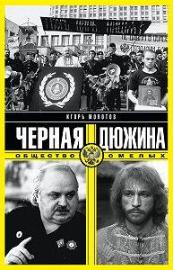 Игорь Молотов -Черная дюжина. Общество смелых