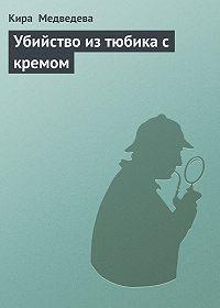Кира Медведева -Убийство из тюбика с кремом