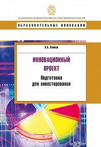 Константин Хомкин -Инновационный проект. Подготовка для инвестирования