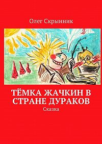 Олег Скрынник -Тёмка Жачкин в Стране Дураков. Сказка