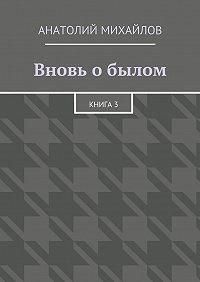 Анатолий Михайлов -Вновь обылом. Книга 3