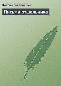 Константин Леонтьев -Письма отшельника