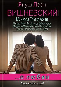 Анна Насиловская -…о любви (сборник)