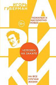 Игорь Губерман -Человек на закате