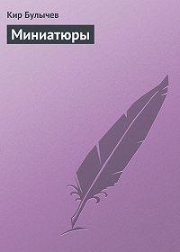 Кир Булычев -Миниатюры