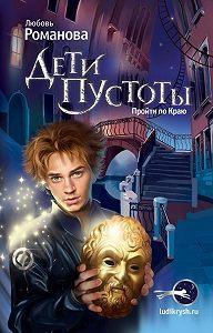 Любовь Романова -Люди крыш. Дети пустоты