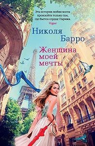 Николя Барро -Женщина моей мечты