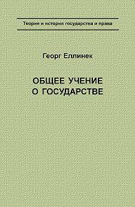 Георг Еллинек - Общее учение о государстве