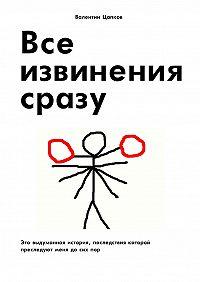 Валентин Цапков - Все извинения сразу