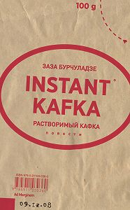 Заза Бурчуладзе -Растворимый Кафка (сборник)
