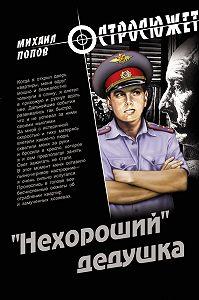 Михаил Попов -«Нехороший» дедушка