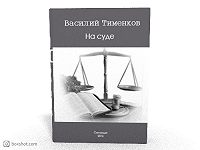 Василий Тименков -На суде