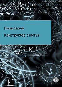 Сергей Печев -Конструктор счастья