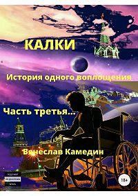 Вячеслав Камедин -Калки. История одного воплощения. Часть третья
