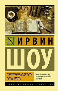 Ирвин Шоу  -Солнечные берега реки Леты (сборник)