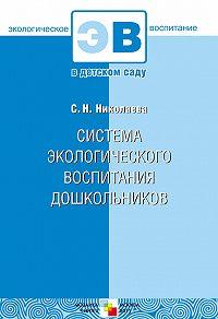 С. Н. Николаева -Система экологического воспитания дошкольников