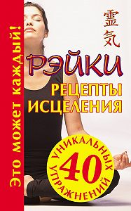 Мария Кановская -Рэйки. Рецепты исцеления
