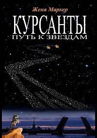 Женя Маркер -Курсанты: путь кзвёздам
