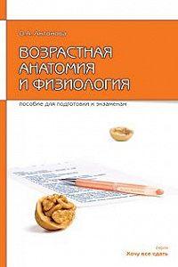 Ольга Антонова -Возрастная анатомия и физиология
