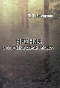 Ольга Павловна Ермакова -Ирония и ее роль в жизни языка