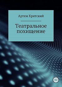 Артем Критский -Театральное похищение