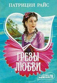 Патриция  Райс - Грезы любви