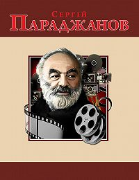 Михайло Загребельний -Сергій Параджанов