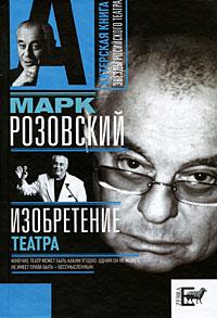 Марк Розовский - Изобретение театра