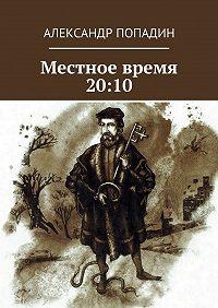 Александр Попадин -Местное время 20:10