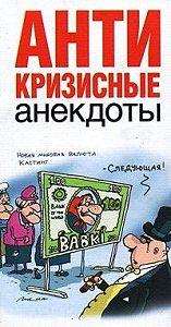 Роман Трахтенберг -Антикризисные анекдоты