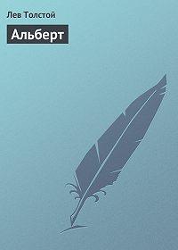 Лев Толстой -Альберт
