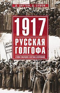 Дмитрий Зубов -1917: русская голгофа. Агония империи и истоки революции